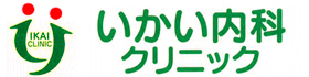 名古屋市守山区白山の内科・小児科・消化器科 いかい内科クリニック